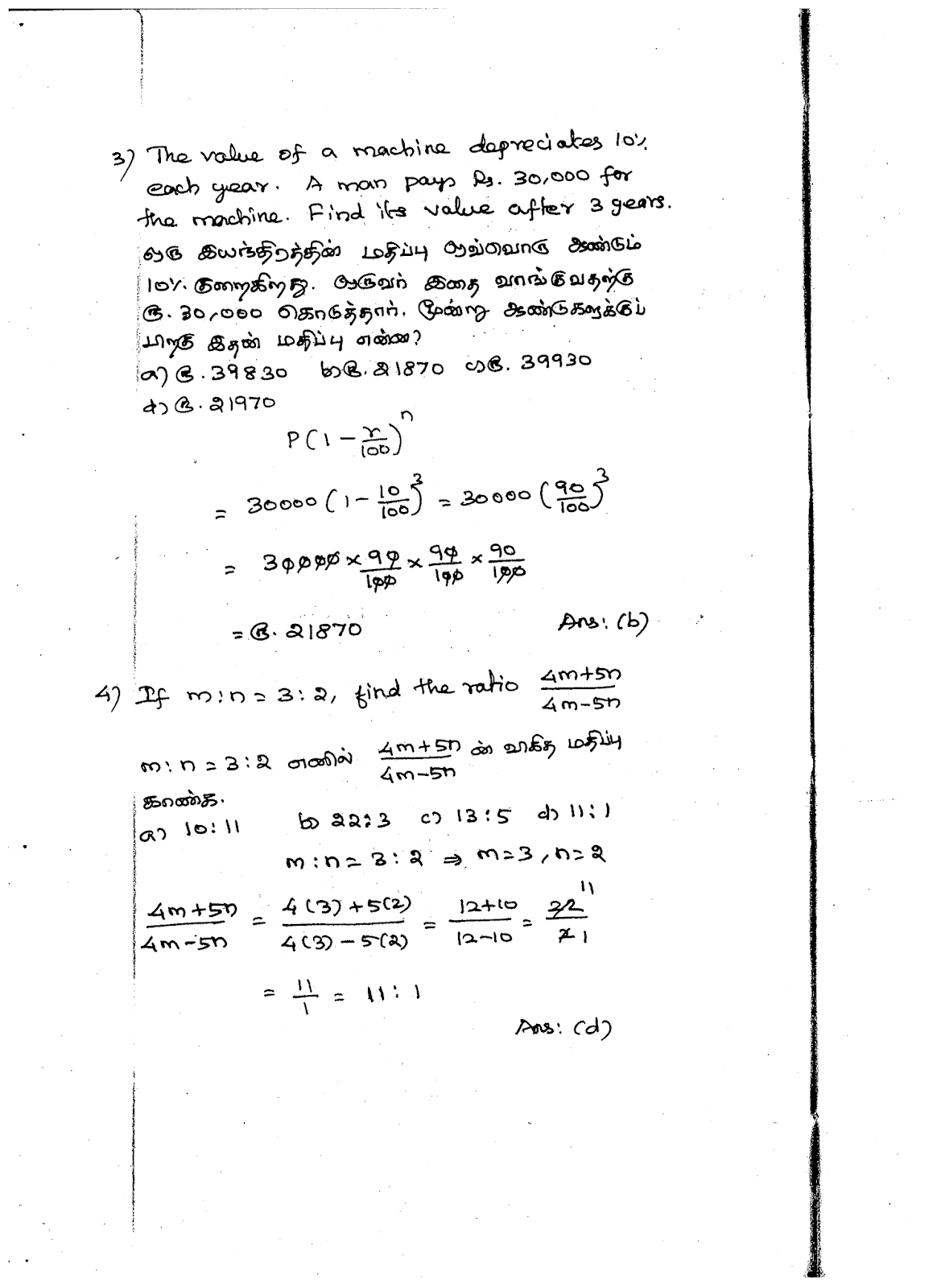 TNPSC – 2020 - Assistant Section Officer (Translation) in Tamil Development and Information Department in Tamil Nadu Secretariat Service EXAM - EXAM DATE: 11.01.2020. PAGE - 02/13