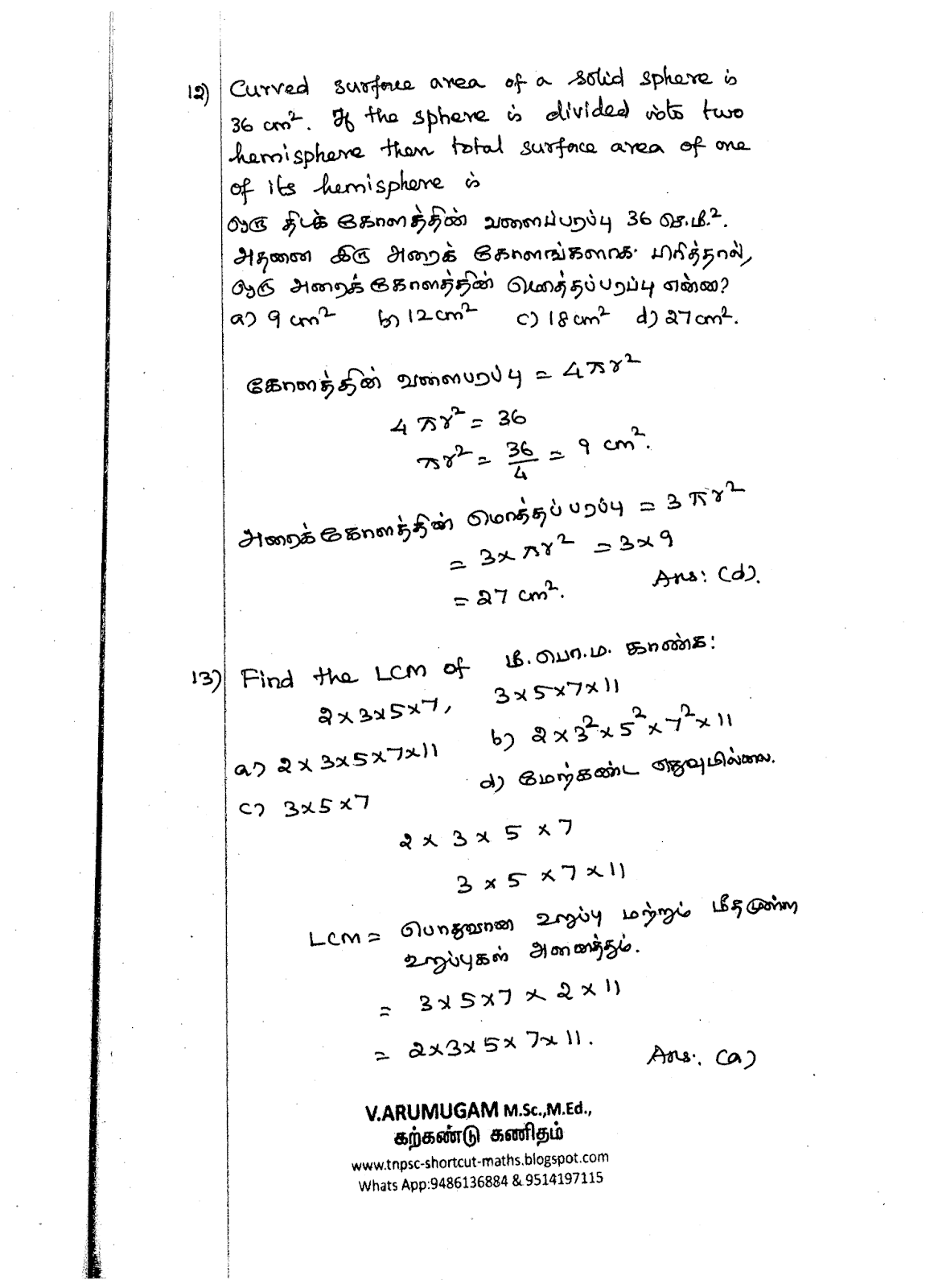 TNPSC – 2020 - Q-03 - Archaeological Officer in Archaeology Department in the Tamil Nadu General Subordinate Service EXAM - EXAM DATE: 29.02.2020. PAGE - 07/15