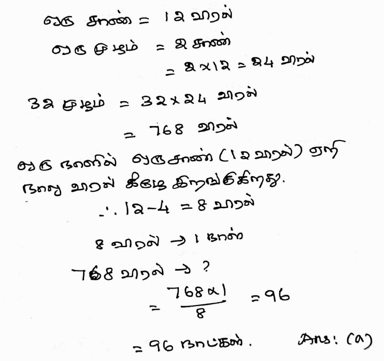 2021 AAO EXAM MATHS QUESTIONS ANSWER KEY